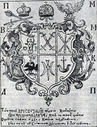 герб могила